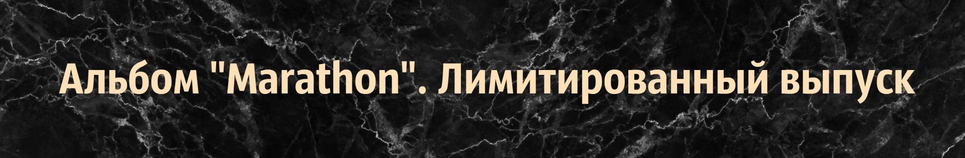 """Альбом """"Marathon"""" Лимитированный выпуск"""