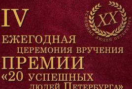 IV ежегодная церемония вручения премии «20 успешных людей Петербурга».